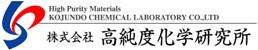 株式会社高純度科学研究所