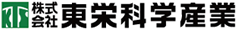 株式会社東栄科学産業