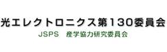 独立行政法人 日本学術振興会 光エレクトロニクス第130委員会