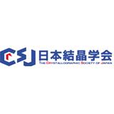一般社団法人 日本結晶学会