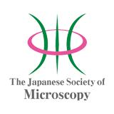 日本顕微鏡学会