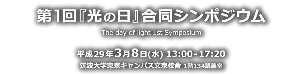 第1回『光の日』合同シンポジウム 平成29年3月8日(水)13:00 - 17:20