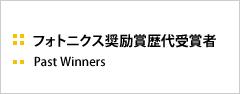 フォトニクス奨励賞歴代受賞者