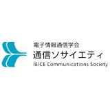 一般社団法人 電子情報通信学会通信ソサイエティ