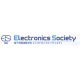 一般社団法人 電子情報通信学会エレクトロニクスソサイエティ