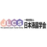 日本液晶学会