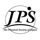 一般社団法人 日本物理学会
