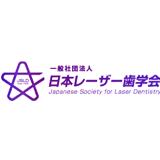 一般社団法人 日本レーザー歯学会