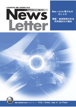 newsletter151